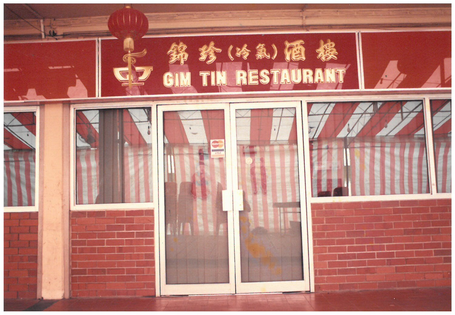 Gim Tim Restaurant at Ang Mo Kio in 1989